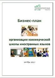 Бизнес-план организации школы иностранных языков для взрослых слушател