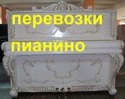 Перевозка мебели, пианино