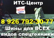 Индустриальные Шины. Официальный поставщик Шин в РФ