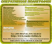 Срочно переплет дипломов,  диссертаций +74955054743. Печати. Визитки