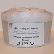 Герлен Д-100-1, 5
