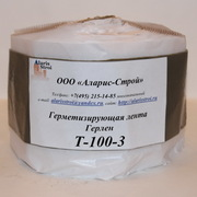 Герлен Т-100-3