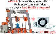 3D принтер Picaso Builder