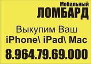 Внимание! Мобильный ломбард!