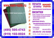 Переплет дипломов,  диссертаций у метро в ЮВАО 8 (495) 505 47 43 Срочно