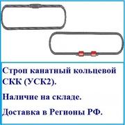 Строп канатный кольцевой СКК (УСК2)