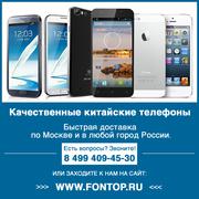 Интернет-магазин качественных китайских телефонов FonToр.ru
