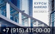 Курсы ArchiCAD