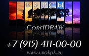 Курсы CorelDRAW