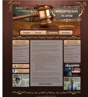 Центр юридической поддержки. Дела любой сложности. Консультации. Суды