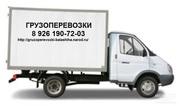 Грузоперевозки,  переезд ,  Балашиха,  заказать газель  дешево,  Железнодо