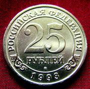 Редкая монета 25 рублей «Арктикуголь-Шпицберген» 1993 года.