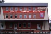 Красногорский Правовой Центр