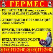 Регистрация и ликвидация фирм,  бухгалтерские услуги,   печати