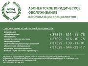 Абонентское юридическое обслуживание по выгодным ценам