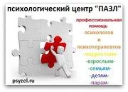 Психологический центр «Пазл» в Зеленограде