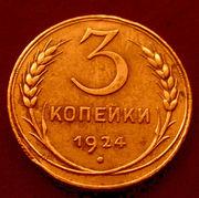 Редкая,  медная монета 3 копейки 1924 года.
