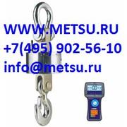 Весы крановые 20 тонн ВРГЖА - большой выбор моделей METSU