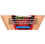 Классное отбеливание зубов