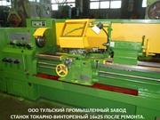 Токарные станки ИТ1М, МК6056, 16К20, 16К25, 1М63 капитальный ремонт.