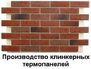 ТЕРМОПАНЕЛИ С КЛИНКЕРНОЙ ПЛИТКОЙ