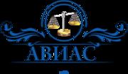 Юридическая компания «АВИАС»
