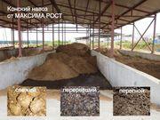 Органическое удобрение в мешках 50л. Цена 150руб/мешок.