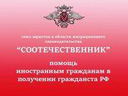 Юридическое сопровождение миграции в РФ