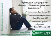 утилизация долгов
