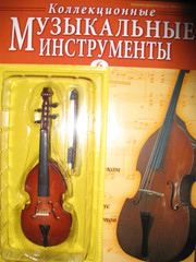 Журнальная серия:Коллекционнные музыкальные инструменты.