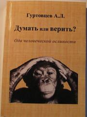 Книга: Гуртовцев А.Л.