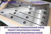 Ножи для гильотинных ножниц от производителя Тульский Промышленный Зав