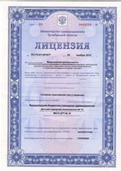 Гарантированное получение лицензии для Женской консультации