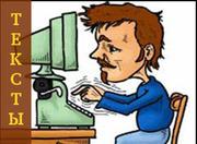 Написание текстов и разработка рекламных материалов.