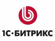 Создание и доработка сайтов на 1C-Bitrix.