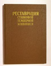 Книга по реставрации станковой темперной живописи