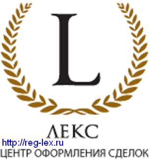 Юридическая помощь при покупке/продажи недвижимости