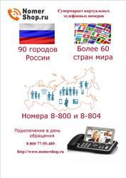 Виртуальные телефонные номера 8-800 и 8-804 в России и других странах