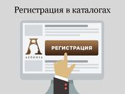 Ручная регистрация сайта в каталогах.