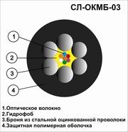 Оптический кабель СЛ-ОКМБ-03НУ-4Е2-2, 7 со склада в Москве.