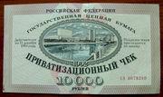 Приватизационный чек Сбербанка РФ  1992 года.