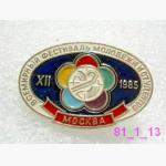 XII Всемирный фестиваль молодежи и студентов Москва 1985