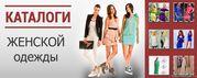 Женская одежда оптом и в розницу в Москве и городах России