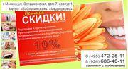 Все виды лечения и восстановления зубов в Москве
