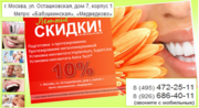 Лечение зубов в Москве: кариес,  пульпит,  периодонтит