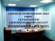 Снимем в аренду помещение под офис. м.ВДНХ-м.Проспект мира