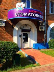 Стоматология ООО