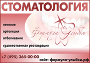 Лечение зубов в Москве.