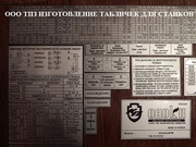 Шильдики,  таблички для станков 1к62,  1в62,  16в20,  16к20,  16к25,  мк6056