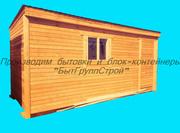 Деревянная бытовка 4.1 вагонка